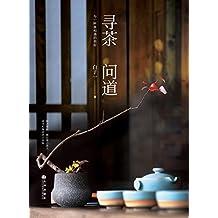 寻茶问道:与知名茶艺师、80后茶界新秀白子一一起深入茶山,追寻和探求茶之本味;深入茶区,遍访茶山茶人,用热情和专业绘制一幅活泼泼的寻茶地图。