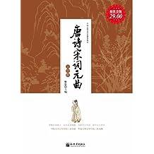 唐诗宋词元曲大全集(超值金版) (家庭珍藏经典畅销书系:超值金版)