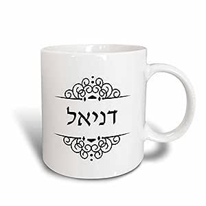 mug_165058_2 InspirationzStore Judaica - Daniel or Danielle name in Hebrew writing Personalized black and white - Mugs - 15oz Mug