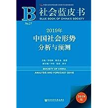 2019年中国社会形势分析与预测 (社会蓝皮书)