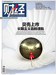 《財經》2020年第19期 總第596期 旬刊