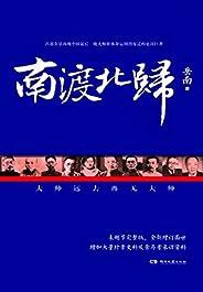 南渡北歸(增訂禮盒版)(套裝共3冊) (博集歷史典藏館)