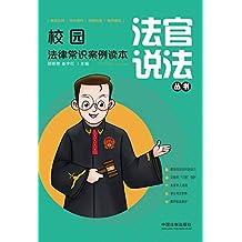 校园法律常识案例读本 (法官说法丛书)