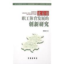 北京市职工体育发展的创新研究