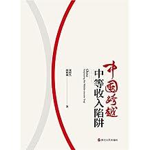 """中国跨越中等收入陷阱(科学回答中国""""如何跨越中等收入陷阱""""这个世界性难题,以期为世界贡献经济发展模式的中国智慧和中国方案)"""