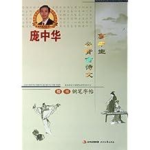 庞中华硬笔书法系列:庞中华高中生必背古诗文楷书钢笔字帖