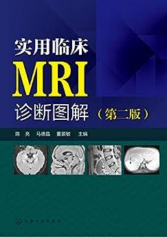 """""""实用临床MRI诊断图解"""",作者:[陈亮, 马德晶, 董景敏]"""