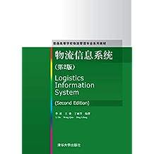 物流信息系统(第2版)
