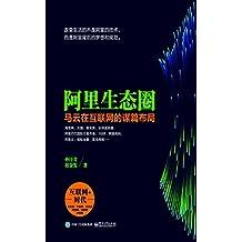 阿里生态圈:马云在互联网的谋篇布局 (马云互联网思想大公开,全面阐述Alibaba发展背后的逻辑与策略)