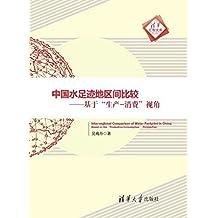 """中国水足迹地区间比较——基于""""生产-消费""""视角 (清华汇智文库)"""