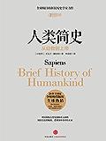 人类简史:从动物到上帝(完整图文版) (开放历史系列)
