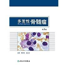 多发性骨髓瘤(第3版)