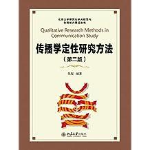 传播学定性研究方法(第二版)