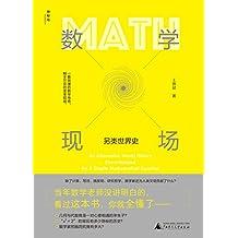 数学现场:另类世界史(当年数学老师没讲明白的,读过这本书,你就全懂了!)