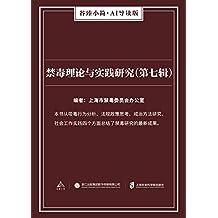 禁毒理论与实践研究(第七辑)(谷臻小简·AI导读版)(本书从吸毒行为分析、法规政策思考、戒治方法研究、社会工作实践、路径模式创新等五个方面总结了禁毒研究的成果。)