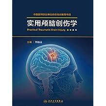 实用颅脑创伤学
