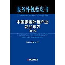 中国服务外包产业发展报告(2018)
