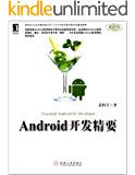 Android开发精要
