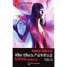 Adobe创意大学After Effects产品专家认证标准教材(CS6修订版)