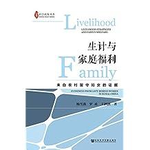 生计与家庭福利:来自农村留守妇女的证据 (社会政策丛书)