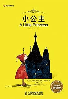 小公主 A Little Princess(双语典藏畅销版) (新经典藏书馆)