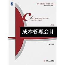成本管理会计(第4版) (高等院校会计与财务系列精品规划教材)