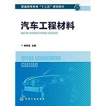 汽车工程材料