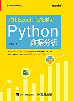 """""""对比Excel,轻松学习Python数据分析(博文视点图书)"""",作者:[张俊红]"""