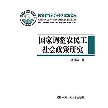 国家调整农民工社会政策研究(国家哲学社会科学成果文库)