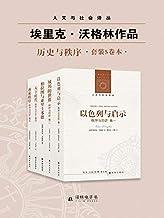 秩序与历史(套装全五卷)(对秩序与真理的探寻,是人类精神的一种本能) (人文与社会译丛)