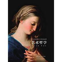艺术哲学(西方艺术史经典普及读物。译者傅雷历经30年翻译,鼎力推崇,认为它「实际上等于同时出版一部西洋艺术史」。)