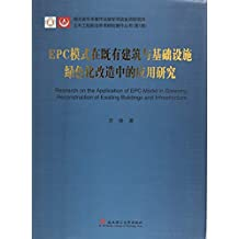 EPC模式在既有建筑与基础设施绿色化改造中的应用研究(精)/土木工程前沿学术研究著作丛书