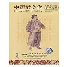 中国针灸学1-30辑全套30VCD培训视频光盘碟片中英文双声道