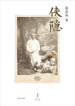 """""""侠隐(姜文电影《邪不压正》原著小说)"""",作者:[张北海]"""
