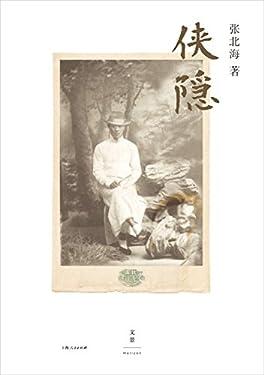 侠隐(姜文电影《邪不压正》原著小说)