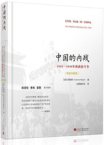 中國的內戰