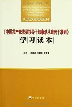 """""""《中国共产党党员领导干部廉洁从政若干准则》学习读本"""",作者:[江作舟]"""