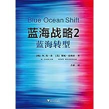 蓝海战略2:蓝海转型(读客熊猫君出品,经典管理学著作《蓝海战略》续作。《蓝海战略》告诉你为什么要从红海中寻找蓝海,《蓝海战略2:蓝海转型》则告诉你如何在红海中开辟蓝海。)