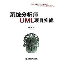 系统分析师UML项目实战(异步图书)