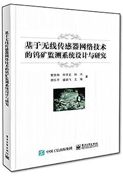 """""""基于无线传感器网络技术的钨矿监测系统设计与探究"""",作者:[樊宽刚, 何学文, 孙汗, 郑乐平, 盛颖飞, 王瑞]"""
