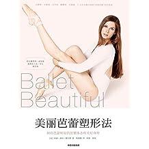 美丽芭蕾塑形法(瘦身视频课程火爆全网,拥有芭蕾舞者的优雅体态和美好身材!)