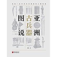 亚洲古兵器图说(这是一座亚洲古兵器的纸上博物馆)