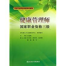 卫生行业职业技能培训教程:健康管理师(国家职业资格3级)