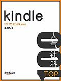 Kindle TOP 100 人气社科