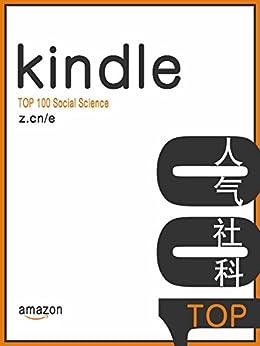 """Kindle TOP 100 人气社科"",作者:[亚马逊]"