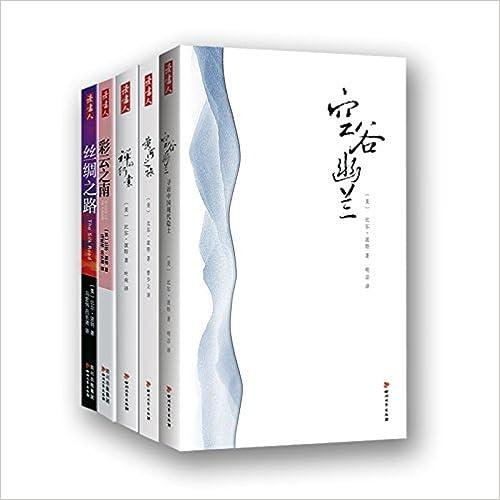 比尔·波特中国文化之旅系列套装 (《空谷幽兰》《黄河之旅》《禅的行囊》《丝绸之路》《彩云之南》美国著名汉学家比尔·波特行走中国,深度对话中华文明系列图书)