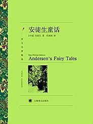 安徒生童話(世界兒童文學的太陽,世界童話史上劃時代的作品,我們從小讀到大的童話) (世界文學名著精裝版(全譯本))