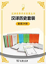 漢譯歷史套裝(24冊)