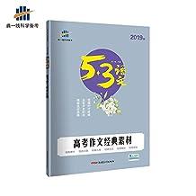 五三 高考作文经典素材(高考)53高考语文专项 曲一线科学备考(2019)