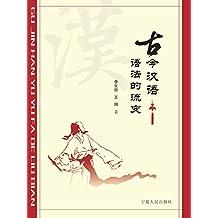 古今汉语语法的流变